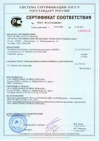 Сертификат соответствия на Мобет